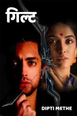 Guilt - part - 1 by Dipti Methe in Marathi
