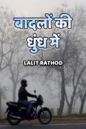 Lalit Rathod द्वारा लिखित  बादलों की धुंध में. बुक Hindi में प्रकाशित