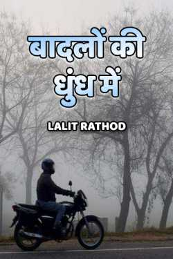 baadalo ki dhundh me by Lalit Rathod in Hindi