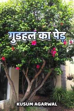 gudhal ka ped by Kusum Agarwal in Hindi