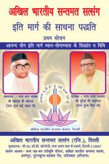 इति मार्ग की साधना पद्धति by श्री यशपाल जी महाराज (परम पूज्य भाई साहब जी) in Hindi