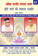 श्री यशपाल जी महाराज (परम पूज्य भाई साहब जी) द्वारा लिखित  7. साप्ताहिक ध्यान योगाभ्यास सत्संग कार्यक्रम बुक Hindi में प्रकाशित