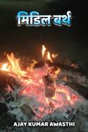 Ajay Kumar Awasthi द्वारा लिखित  मिडिल बर्थ - 4 बुक Hindi में प्रकाशित