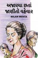 અજાણ્યા છતાં જાણીતો વહેવાર. by Milan Mehta in Gujarati