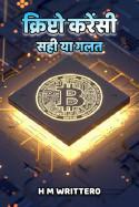 H M Writter0 द्वारा लिखित  क्रिप्टो करेंसी सही या गलत । बुक Hindi में प्रकाशित