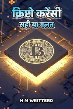 Crypto currency Right or Wrong by H M Writter0 in Hindi