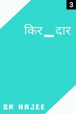 The character - 3 by sk hajee in Hindi