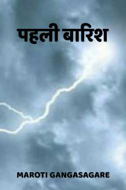pahli barish by maroti gangasagare in Hindi