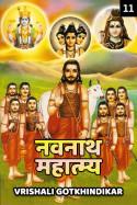 नवनाथ महात्म्य भाग ११ by Vrishali Gotkhindikar in Marathi