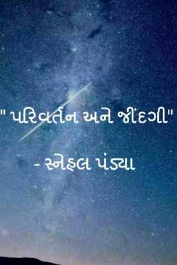 change and life by snehal pandya._.soul with mystery in Gujarati