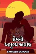 પ્રેમ નો અમૂલ્ય અવાજ - 5 by Saurabh Sangani in Gujarati