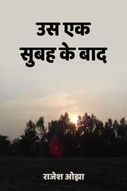 us ek subhah ke baad by राजेश ओझा in Hindi