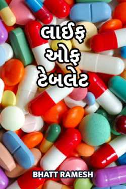Life Of Tablet by Bhatt ramesh in Gujarati