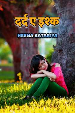 दर्द ए इश्क by Heena katariya in :language