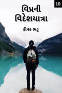 વિપ્રની વિદેશયાત્રા - નેપાળ પ્રવાસ - ૧૦ by દીપક ભટ્ટ in Gujarati