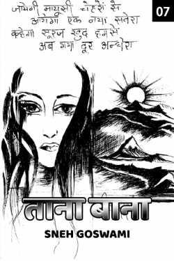 TANABANA- 7 by Sneh Goswami in Hindi