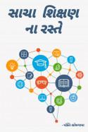 pankti solgama દ્વારા સાચા શિક્ષણ ના રસ્તે ગુજરાતીમાં