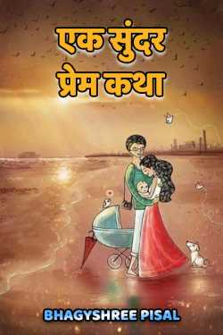 Ek sundar prem katha by Bhagyshree Pisal in Marathi
