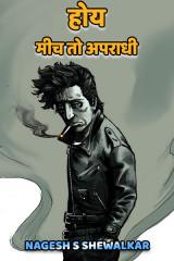 होय, मीच तो अपराधी by Nagesh S Shewalkar in Marathi