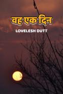 Lovelesh Dutt द्वारा लिखित  वह एक दिन बुक Hindi में प्रकाशित