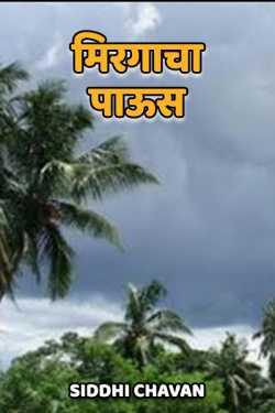 mirgacha paus by siddhi chavan in Marathi