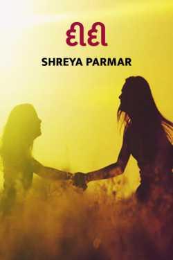 didi by Shreya Parmar in Gujarati