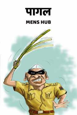 Pagal by Mens HUB in Hindi