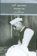 Kiran oza દ્વારા મારી જીવનકથા - જવાહરલાલ નેહરુ - પુસ્તક પરિચય ગુજરાતીમાં