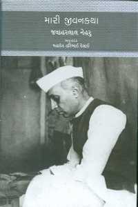 મારી જીવનકથા - જવાહરલાલ નેહરુ - પુસ્તક પરિચય