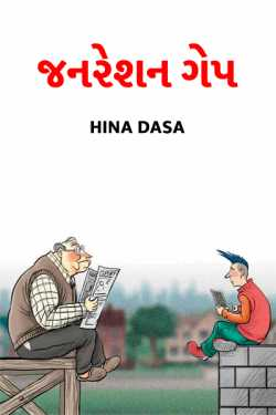 generation gape by HINA DASA in Gujarati