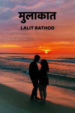mukakat by Lalit Rathod in Hindi