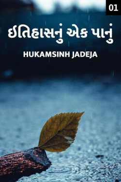 Itihasnu ek paanu - 1 by Hukamsinh Jadeja in Gujarati