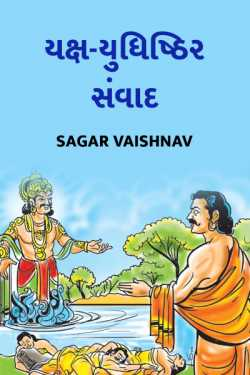 yaksh-yudhisthir sanvaad by Sagar Vaishnav in Gujarati