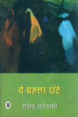 vo 72 ghante by Rajesh Maheshwari in Hindi