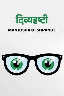 Divyadrashti by Manjusha  Deshpande in English