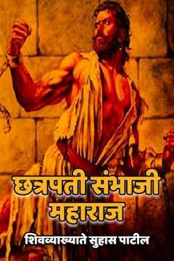 Chhatrapati sambhaji maharaj - 1 by शिवव्याख्याते सुहास पाटील in Marathi