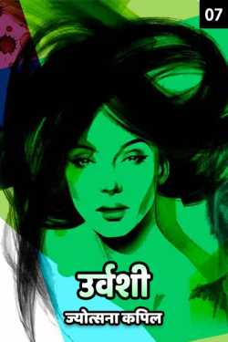 Urvashi - 7 by Jyotsana Kapil in Hindi