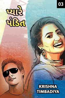 pyare pandit - 3 by Krishna Timbadiya in Gujarati