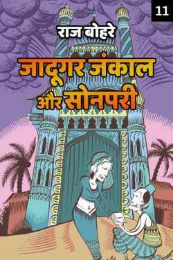 jadugar jankal aur sonpari - 11 - last part by राज बोहरे in Hindi