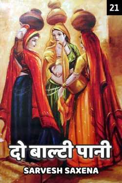 Do balti pani - 21 by Sarvesh Saxena in Hindi