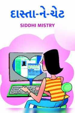Daastaan - e - chat - 14 by siddhi Mistry in Gujarati