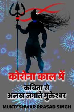 corona kaal me kavita se alakh jagate mukteshwar by Mukteshwar Prasad Singh in Hindi