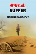 सफर और Suffer by Narendra Rajput in Hindi