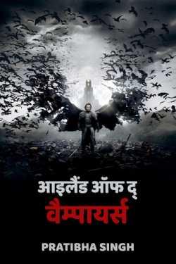 Island of the vampire's - 1 by pratibha singh in Hindi