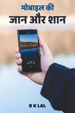 Life and Pride of Mobile by r k lal in Hindi