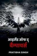 आइलैंड ऑफ द् वैम्पायर्स बुक pratibha singh द्वारा प्रकाशित हिंदी में