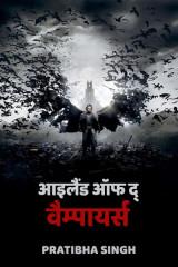 आइलैंड ऑफ द् वैम्पायर्स द्वारा  pratibha singh in Hindi