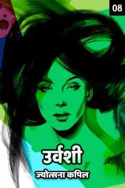 Urvashi - 8 by Jyotsana Kapil in Hindi