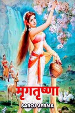 mrugtrushna - 1 by Saroj Verma in Hindi