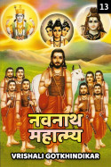 Vrishali Gotkhindikar यांनी मराठीत नवनाथ महात्म्य भाग १३